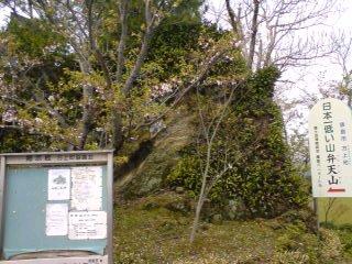 お遍路8日目、日本一低い山「弁天山」