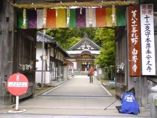 お遍路 54日目 丸亀〜79〜80〜81番札所