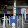 10番札所 切幡寺