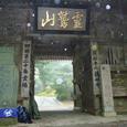 20番札所「鶴林寺」