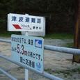 津波避難所の看板