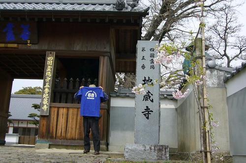 5番札所「地蔵寺」